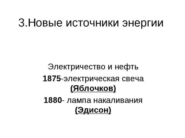 3.Новые источники энергии Электричество и нефть 1875-электрическая свеча (Ябл...