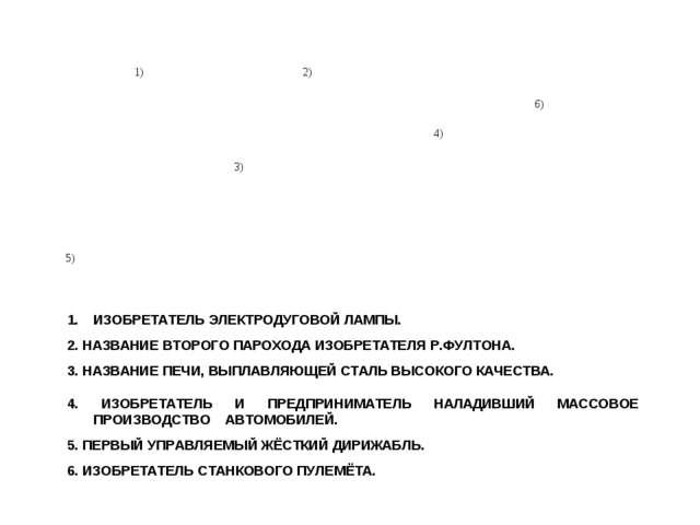 ИЗОБРЕТАТЕЛЬ ЭЛЕКТРОДУГОВОЙ ЛАМПЫ. 2. НАЗВАНИЕ ВТОРОГО ПАРОХОДА ИЗОБРЕТАТЕЛЯ...