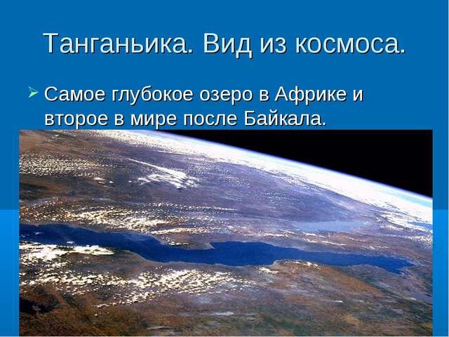 Танганьика. Вид из космоса. Самое глубокое озеро в Африке и второе в мире пос...