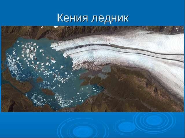 Кения ледник