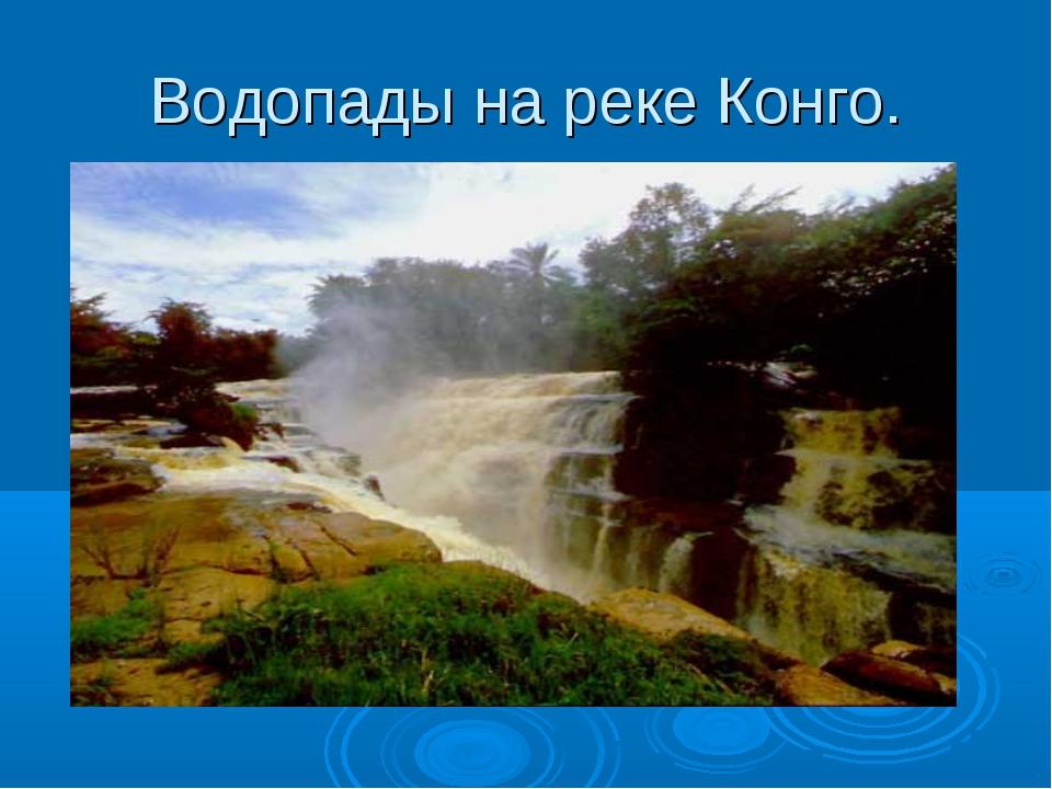 Водопады на реке Конго.