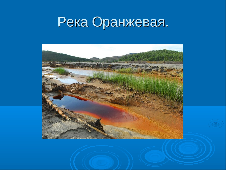 Река Оранжевая.