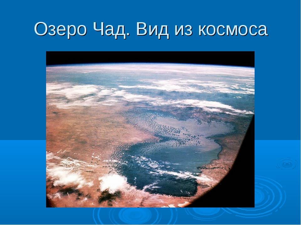 Озеро Чад. Вид из космоса