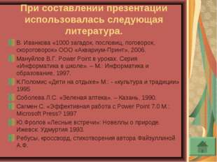 При составлении презентации использовалась следующая литература. В. Иванкова