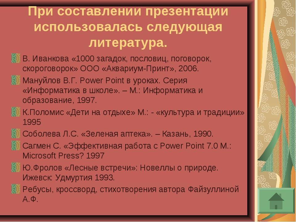 При составлении презентации использовалась следующая литература. В. Иванкова...