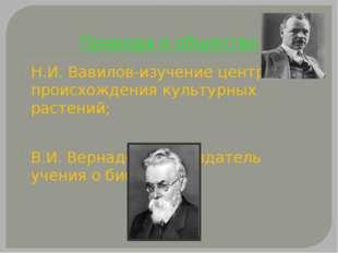 Природа и общество Н.И. Вавилов-изучение центров происхождения культурных рас