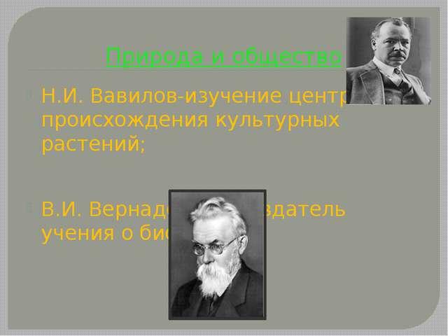 Природа и общество Н.И. Вавилов-изучение центров происхождения культурных рас...
