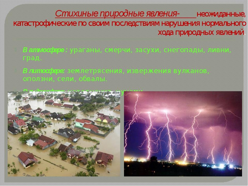 Стихиные природные явления- неожиданные, катастрофические по своим последстви...