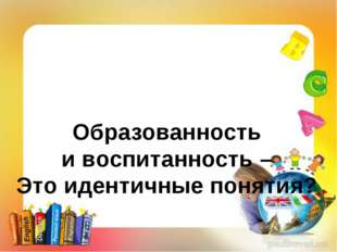 Образованность и воспитанность – Это идентичные понятия?
