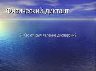 Физический диктант 2. Кто открыл явление дисперсии?
