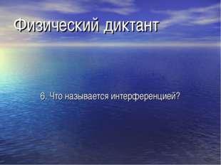 Физический диктант 6. Что называется интерференцией?