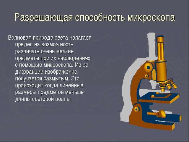 Разрешающая способность микроскопа Волновая природа света налагает предел на...