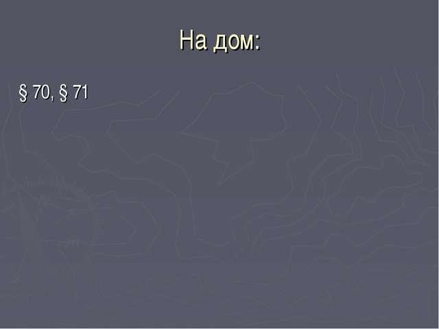 На дом: § 70, § 71