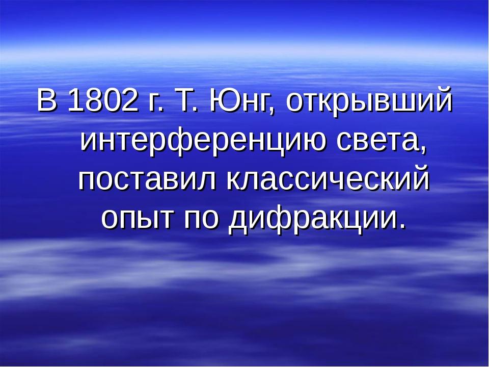 В 1802 г. Т. Юнг, открывший интерференцию света, поставил классический опыт п...