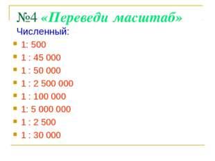 №4 «Переведи масштаб» 1: 500 1 : 45 000 1 : 50 000 1 : 2 500 000 1 : 100 000