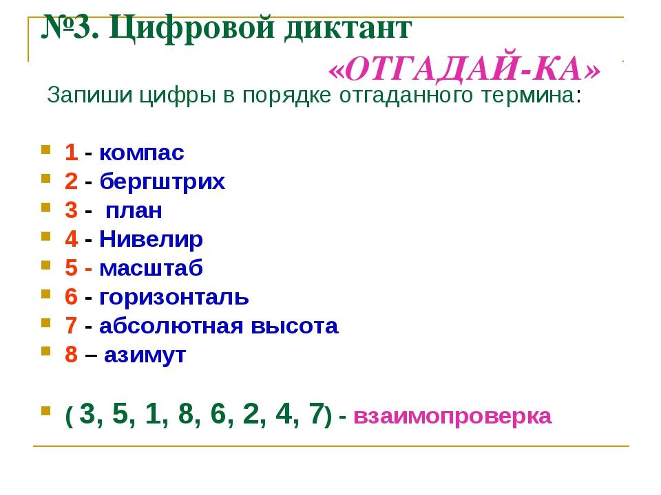 №3. Цифровой диктант «ОТГАДАЙ-КА» Запиши цифры в порядке отгаданного термина:...