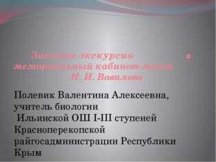 Заочная экскурсия в мемориальный кабинет-музей Н. И. Вавилова Полевик Вале