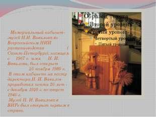 Мемориальный кабинет-музей Н.И. Вавилова во Всероссийском НИИ растениеводс