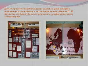 Далее в разделе представлены карты и фотографии, посвященные поездкам и экспе