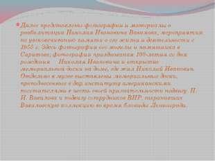 Далее представлены фотографии и материалы о реабилитации Николая Ивановича Ва