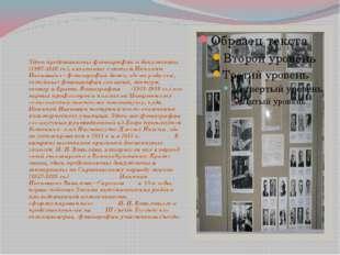 Здесь представлены фотографии и документы (1887-1910 гг.), связанные с семьей