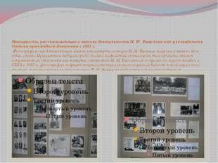 Материалы, рассказывающие о начале деятельности Н. И. Вавилова как руководите