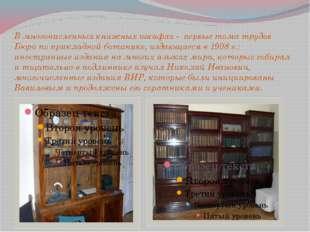 В многочисленных книжных шкафах - первые тома трудов Бюро по прикладной ботан