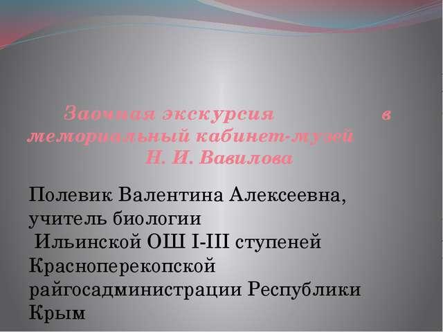 Заочная экскурсия в мемориальный кабинет-музей Н. И. Вавилова Полевик Вале...