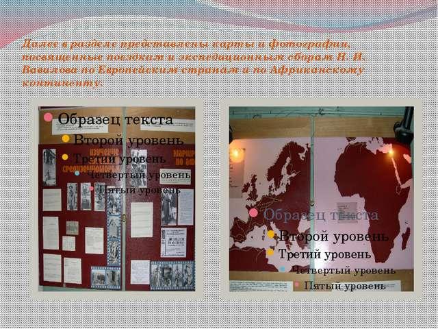 Далее в разделе представлены карты и фотографии, посвященные поездкам и экспе...