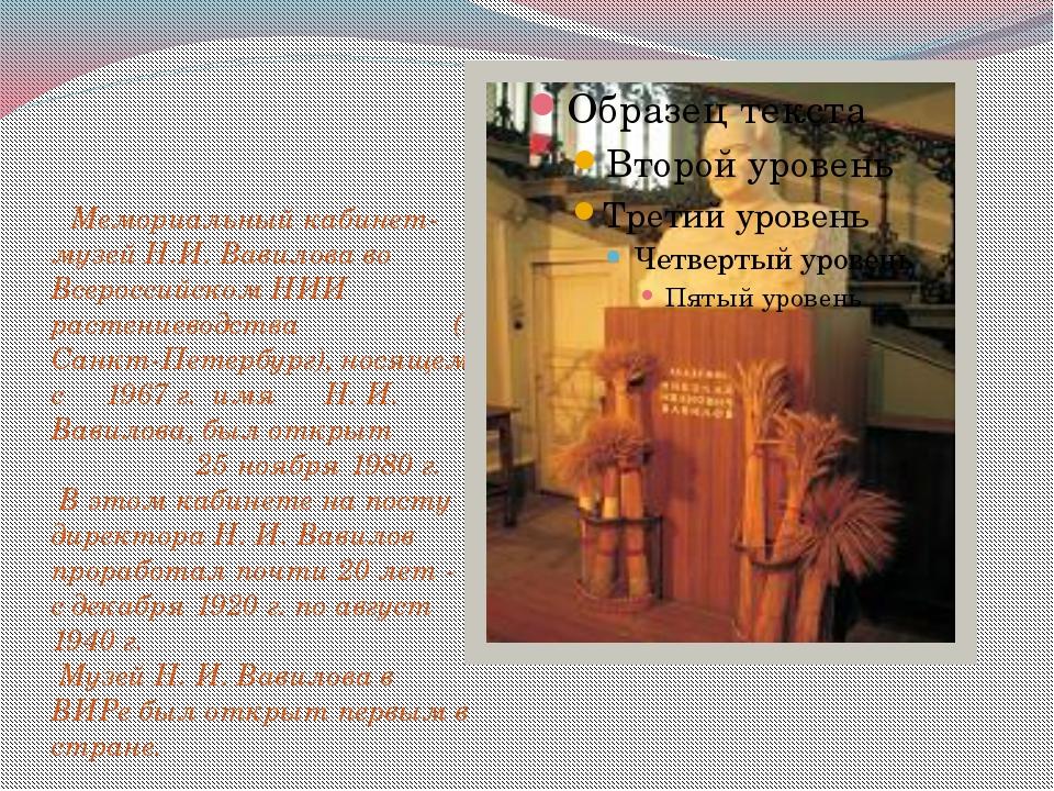 Мемориальный кабинет-музей Н.И. Вавилова во Всероссийском НИИ растениеводс...