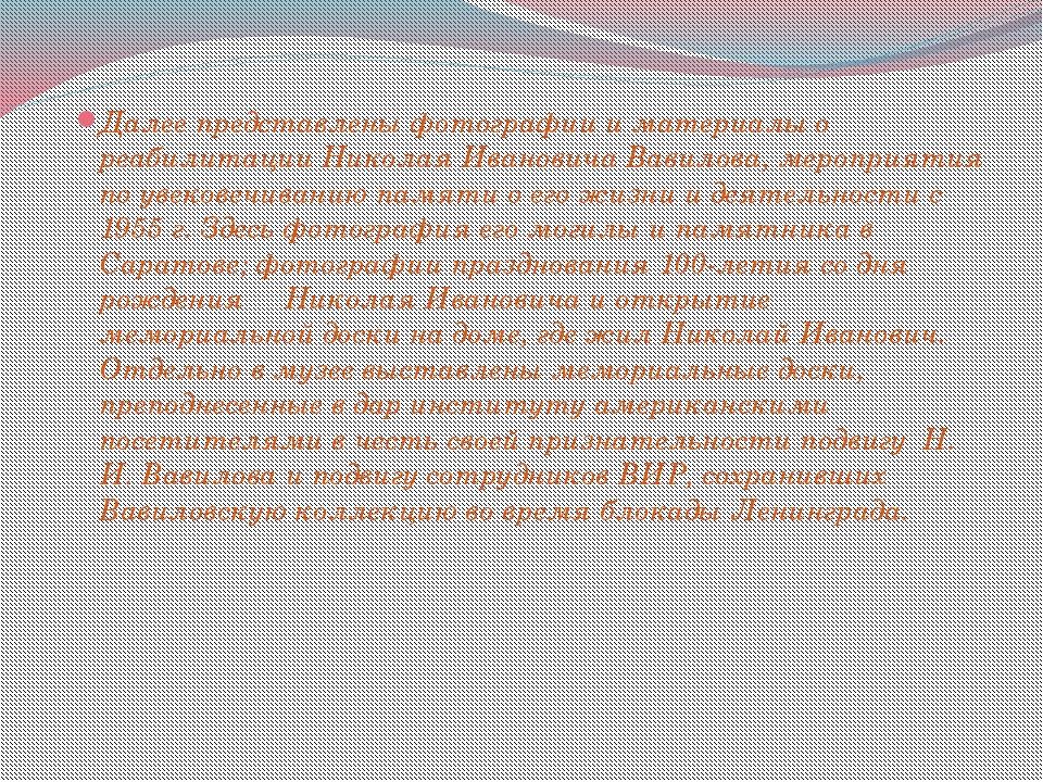 Далее представлены фотографии и материалы о реабилитации Николая Ивановича Ва...