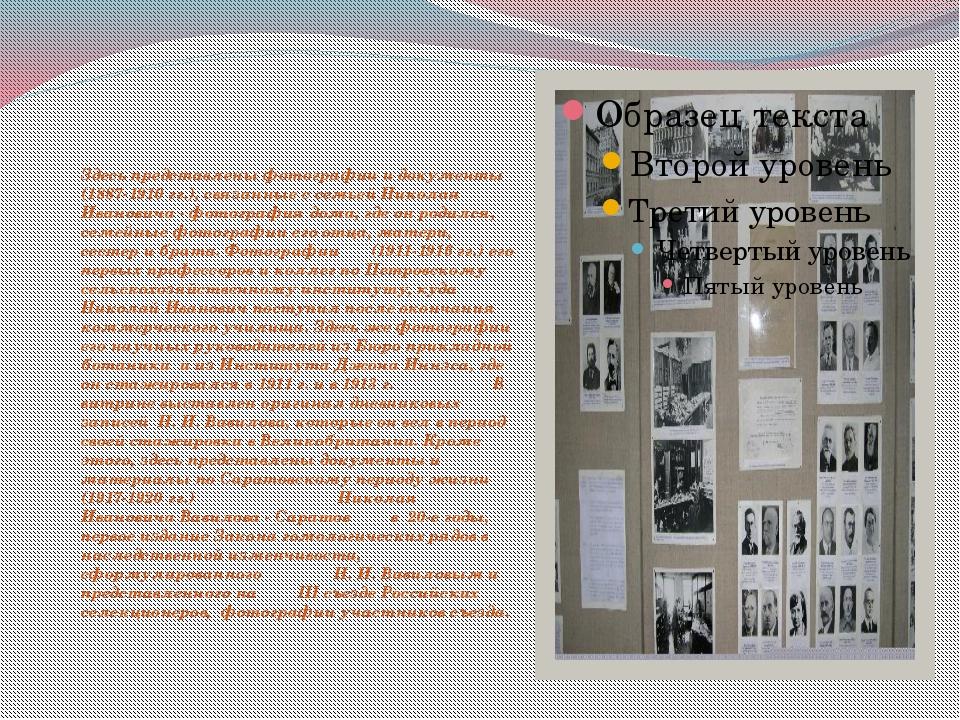 Здесь представлены фотографии и документы (1887-1910 гг.), связанные с семьей...
