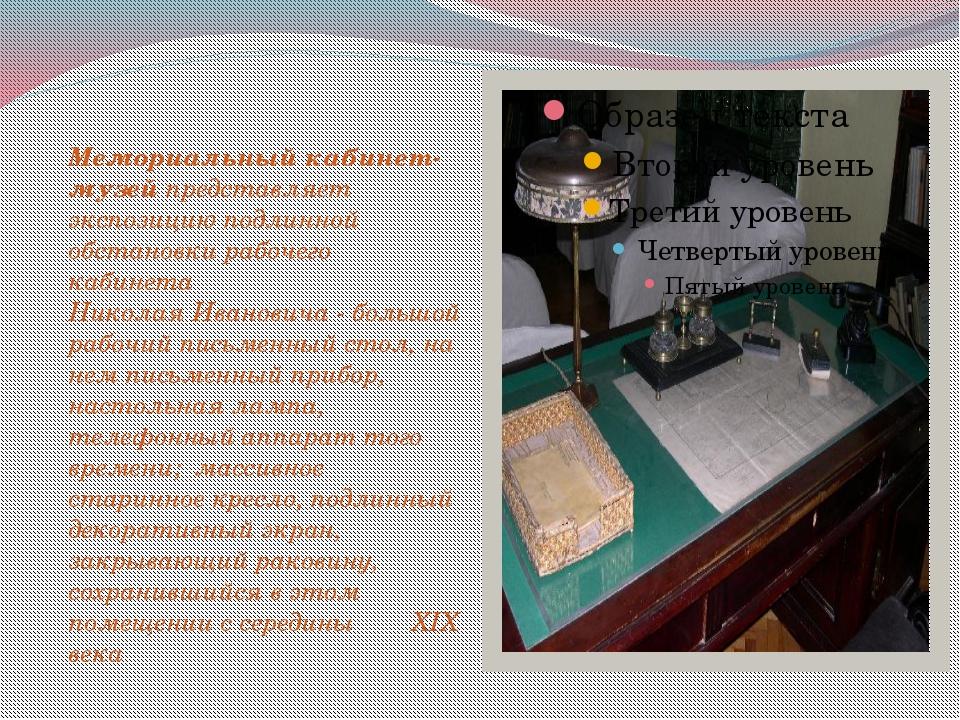 Мемориальный кабинет- музей представляет экспозицию подлинной обстановки рабо...