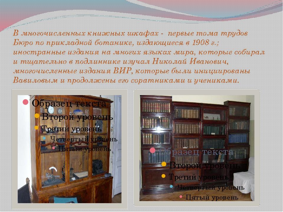 В многочисленных книжных шкафах - первые тома трудов Бюро по прикладной ботан...