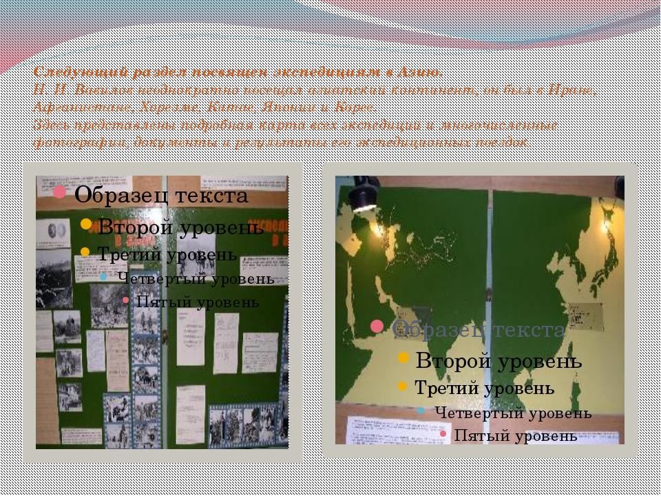 Следующий раздел посвящен экспедициям в Азию. Н. И. Вавилов неоднократно посе...