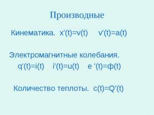 Производные Кинематика. х'(t)=v(t) v'(t)=a(t) Электромагнитные колебания. q'