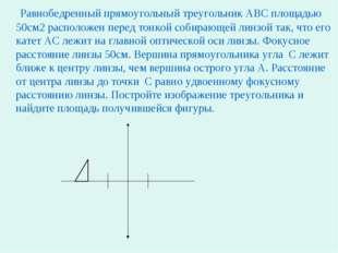 Равнобедренный прямоугольный треугольник АВС площадью 50см2 расположен перед
