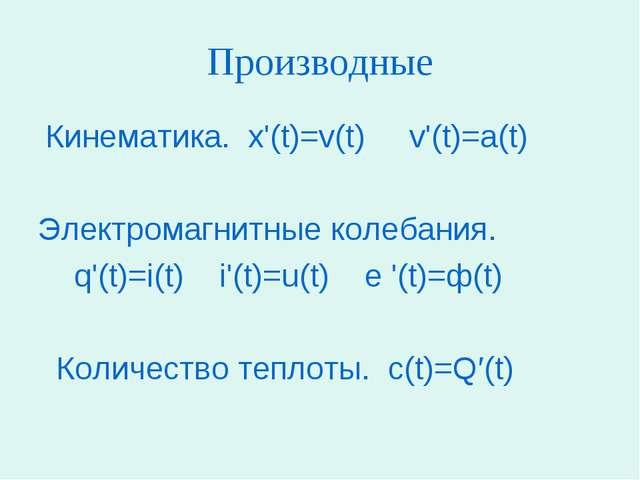 Производные Кинематика. х'(t)=v(t) v'(t)=a(t) Электромагнитные колебания. q'...