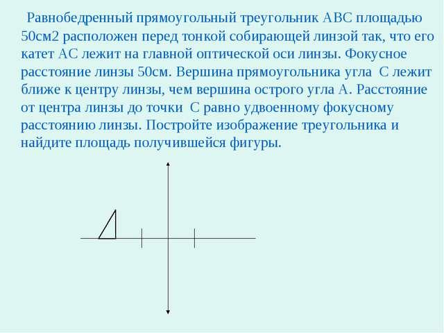 Равнобедренный прямоугольный треугольник АВС площадью 50см2 расположен перед...