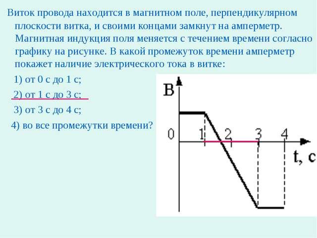 Виток провода находится в магнитном поле, перпендикулярном плоскости витка,...
