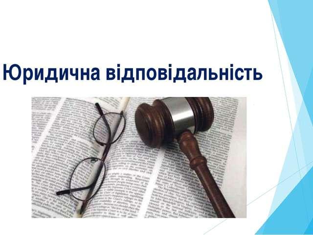 Юридична відповідальність