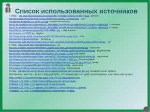 Список использованных источников 7 слайд - http://app.hepimizaileyiz.com/Uplo