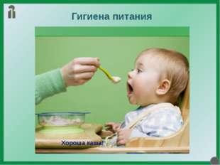 Гигиена питания Острая пища вызывает гастрит Бутерброды ешьте в меру! Суп ест