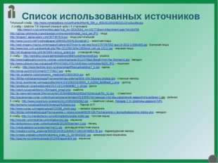 Список использованных источников Титульный слайд - http://www.romanialibera.r