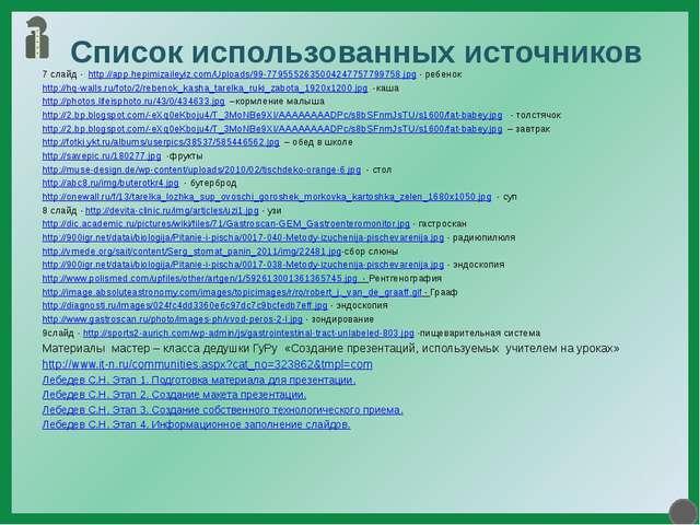 Список использованных источников 7 слайд - http://app.hepimizaileyiz.com/Uplo...