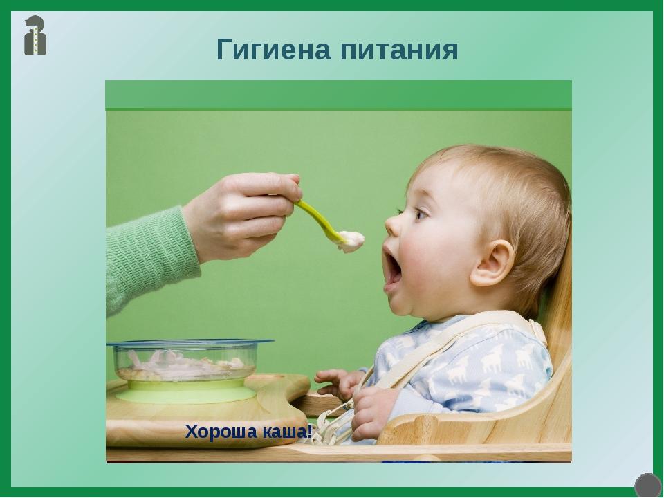 Гигиена питания Острая пища вызывает гастрит Бутерброды ешьте в меру! Суп ест...