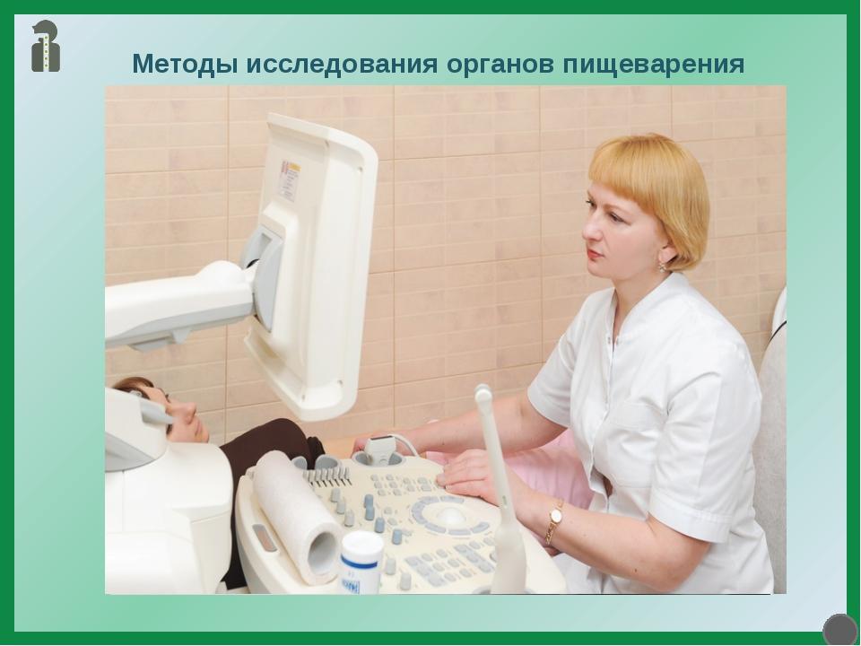 Методы исследования органов пищеварения С тех пор как было установлено, что п...