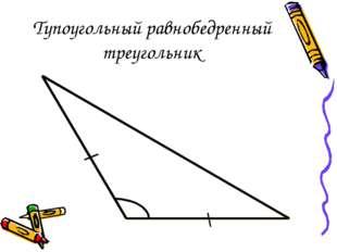 Тупоугольный равнобедренный треугольник