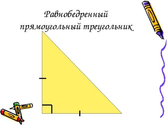 Равнобедренный прямоугольный треугольник