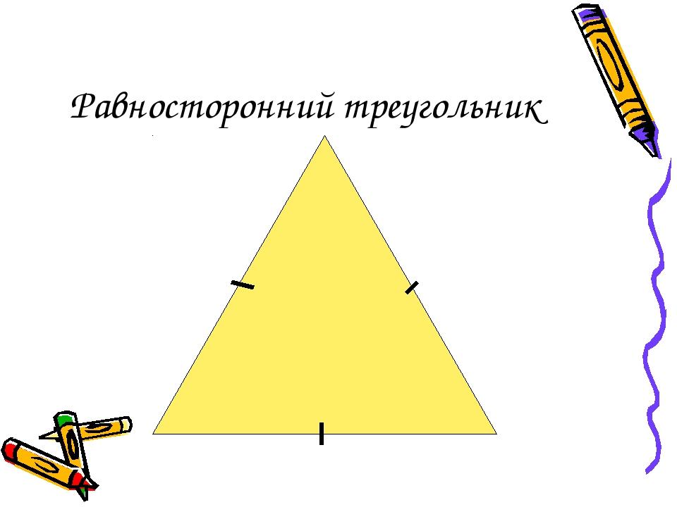 картинки равностороннего треугольников одежды